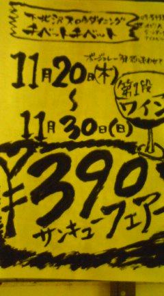 390円フェアー(サンキュッフェアー) 第1段ワイン