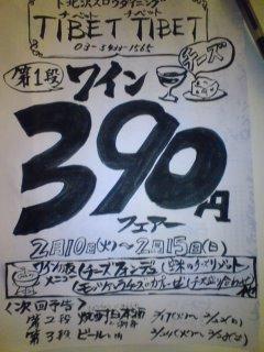 390円サンキューフェアー