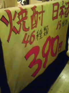 390円フェアー「うまか焼酎、んめ〜なや日本酒」リベンジ