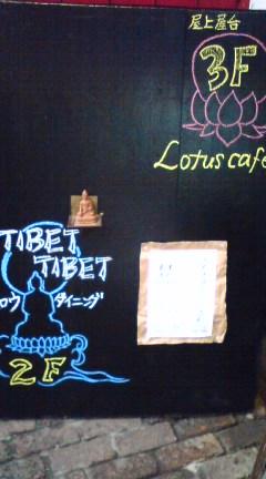 親愛なるLotus cafe