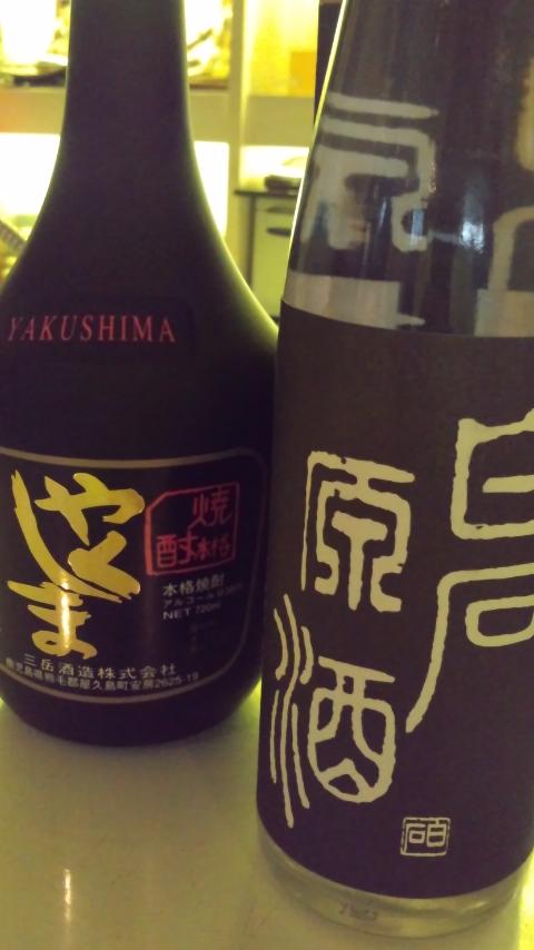 焼酎日本酒デイ